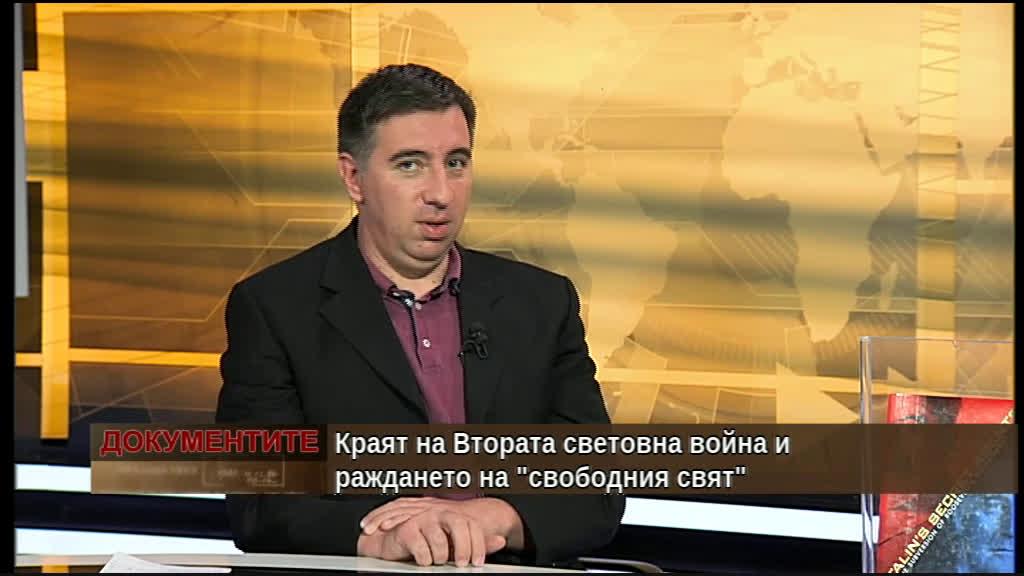 """""""Документите"""" с Антон Тодоров - 19.09.2020 (част 4)"""