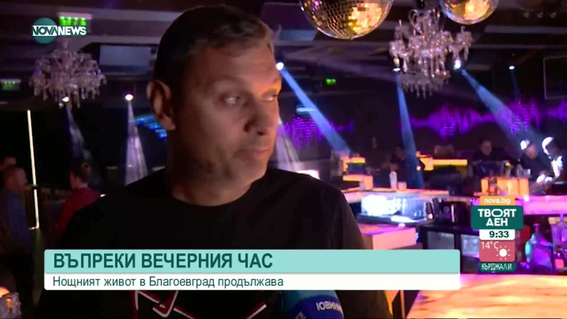 Спазват ли дискотеките в Благоевград вечерния час?