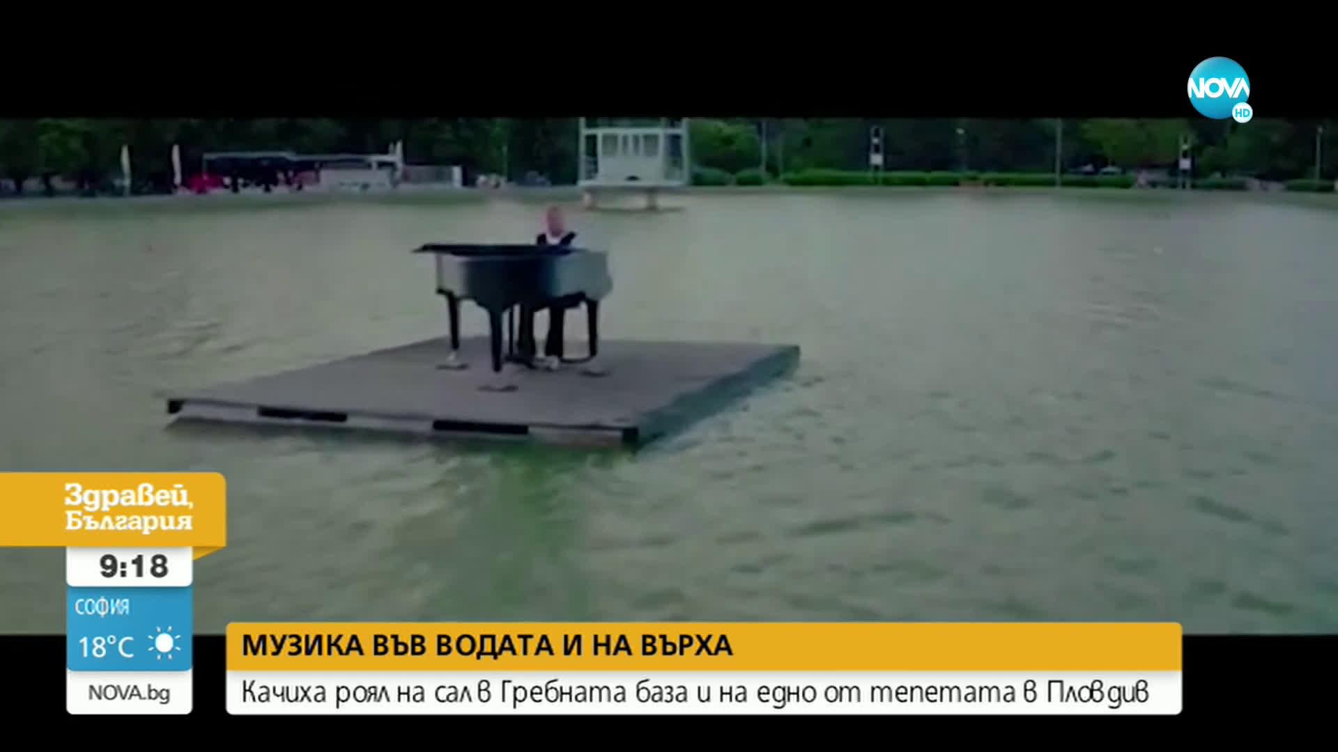 Качиха роял на сал в Гребната база и на едно от тепетата в Пловдив