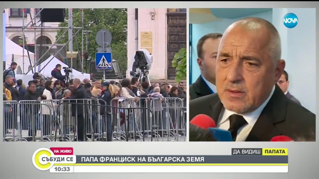 Борисов: Благодарих на папата, че си удържа на думата и дойде в България