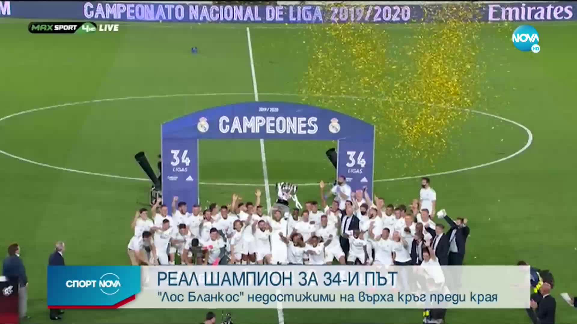 Реал Мадрид ликува с 34-ата титла на Испания