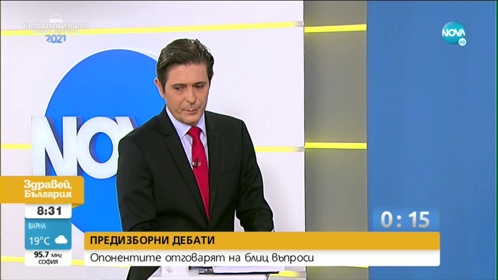 """Сблъсъкът за властта – ГЕРБ, БСП, Демократична, България"""", """"Българските патриоти"""""""