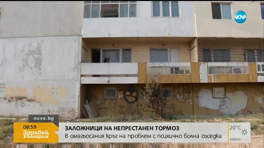 Жителите на блок във Варна се оплакват от тормоз от психично болна съседка