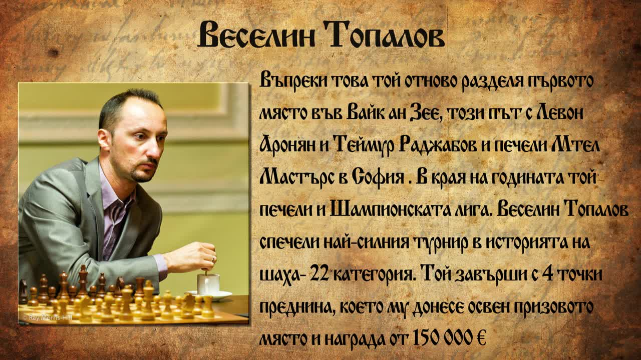 Шампионът по шахмат - Веселин Топалов!