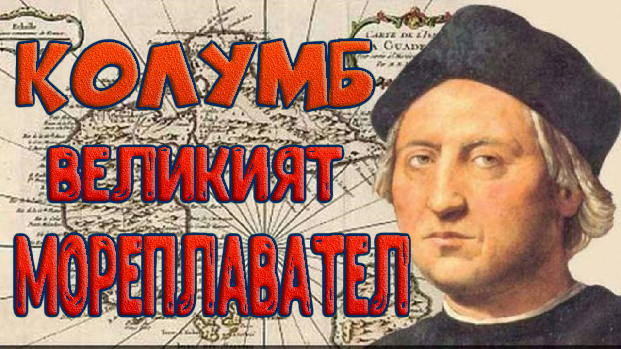 Хистофор Колумб - Великият мореплавател