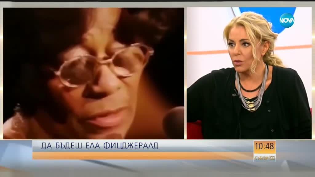 Хилда Казасян или да бъдеш Ела Фицджералд
