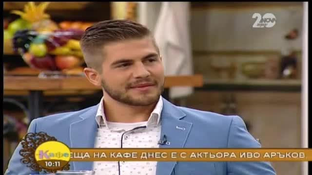 На кафе с Иво Аръков - част 1 (12.11.2014)