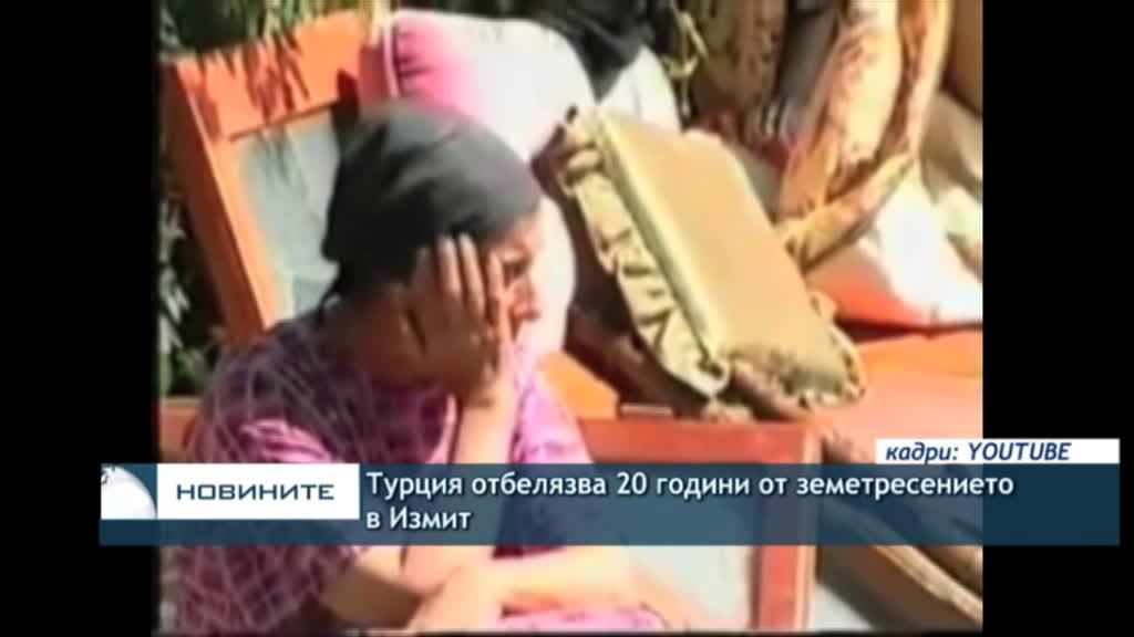Турция отбелязва 20 години от земетресението в Измит