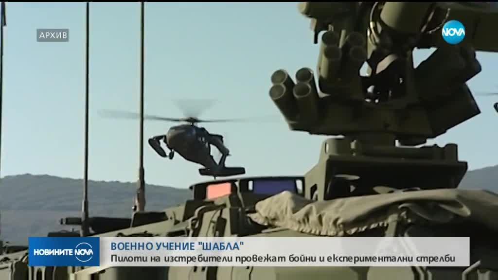 """Старт на военното учение """"Шабла"""""""