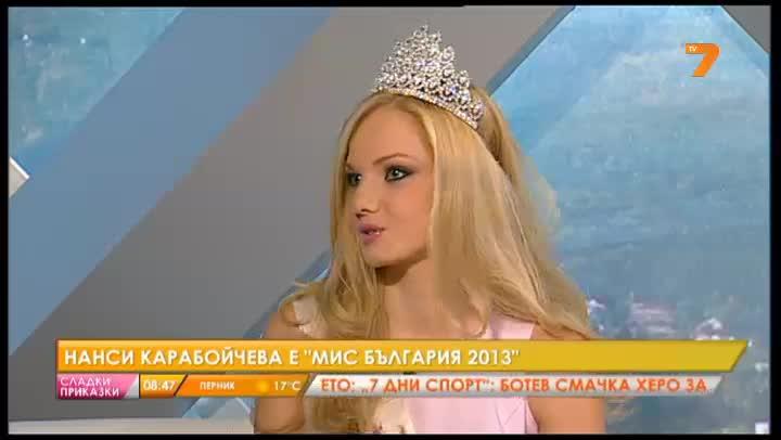 Мис България 2013 Нанси Карабойчева разказва за скандалите и интригите в предаването