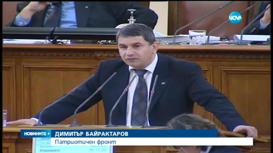 Пореден скандал в парламента