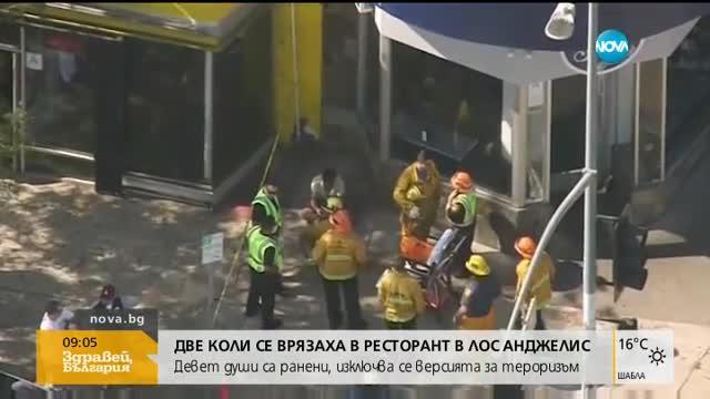 Две коли се врязаха в ресторант в Лос Анджелис