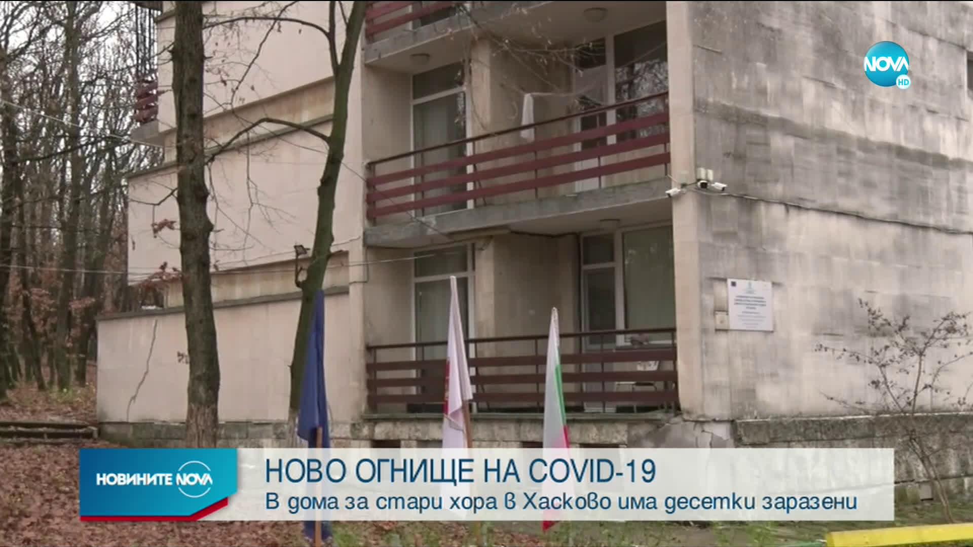 Ново огнище на коронавирус в дом за стари хора в Хасково
