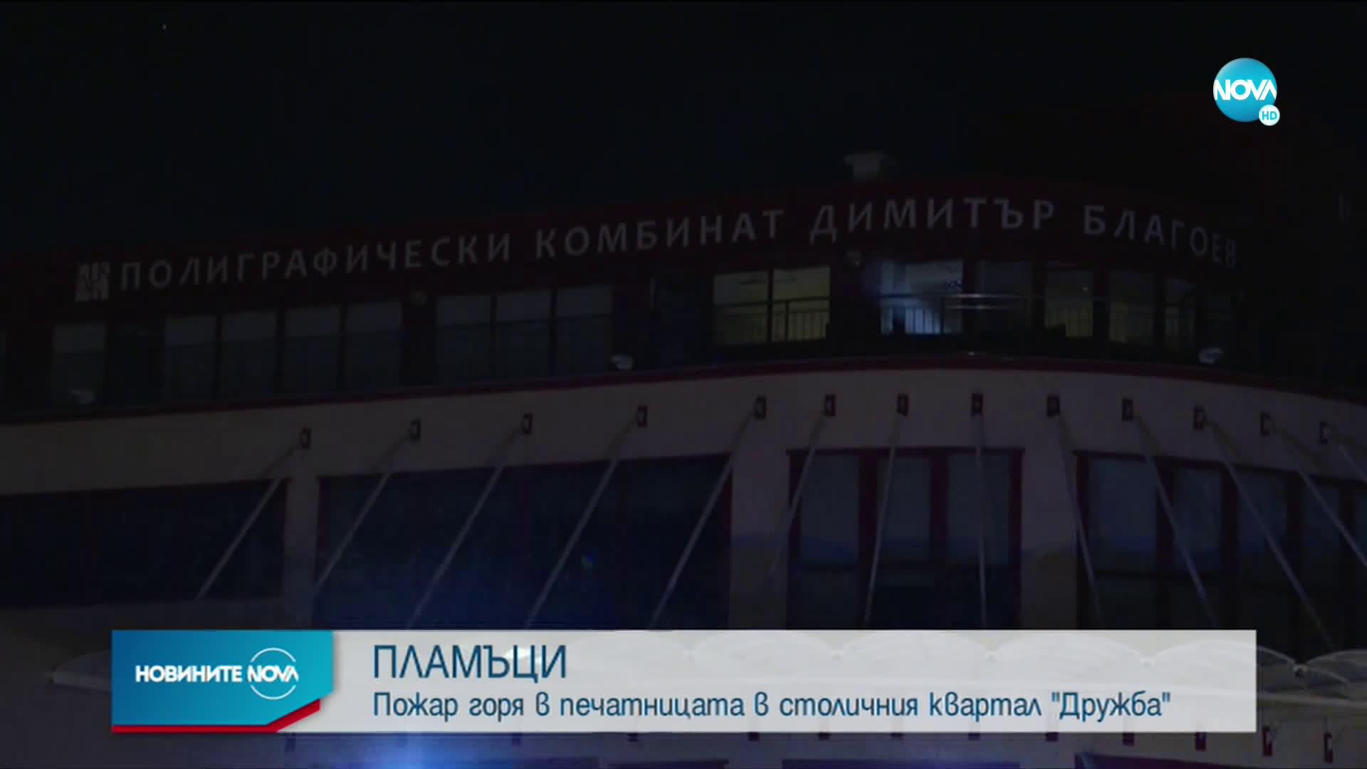 "Пожар в печатницата в столичния квартал ""Дружба"""