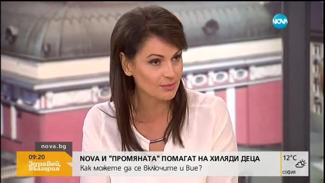"""NOVA и """"Промяната"""" помагат на хиляди деца"""