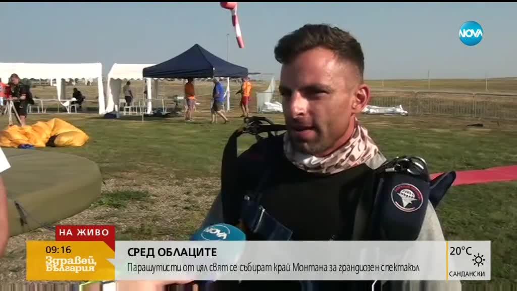 СРЕД ОБЛАЦИТЕ: Парашутисти от цял свят се събират край Монтана за грандиозен спектакъл
