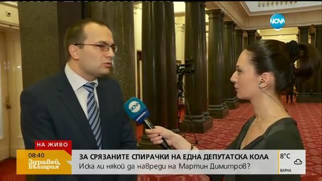 Мартин Димитров след повредените спирачки: Предупредих колегите да бъдат по-бдителни
