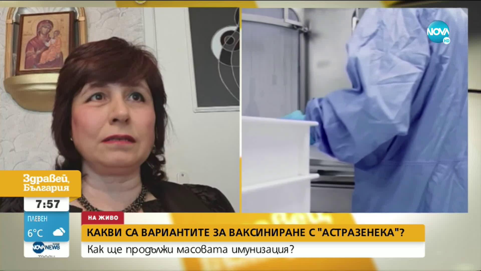 Какви са вариантите за ваксинираните с първа доза на AstraZeneca?