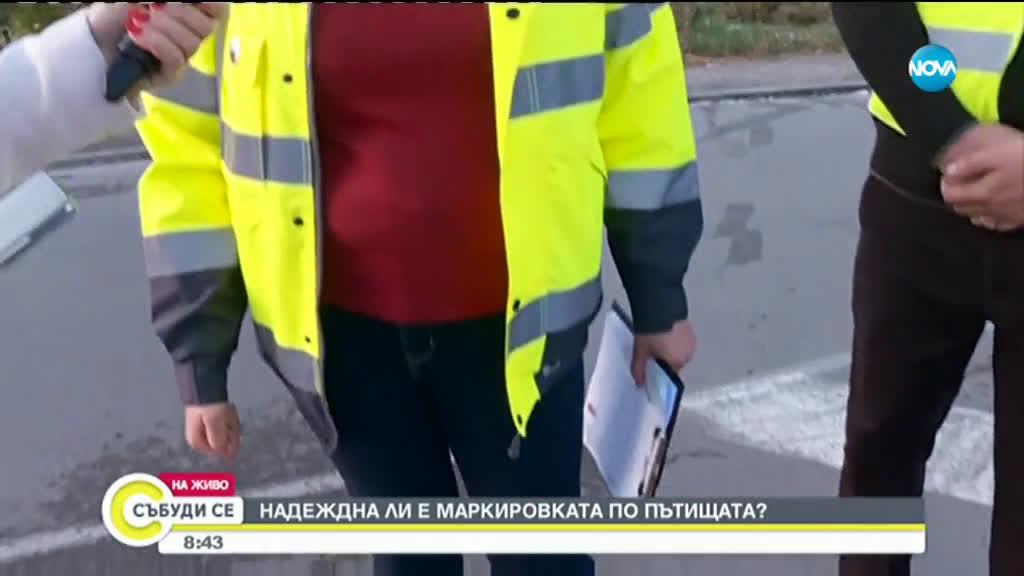 Проверяват пътната маркировка в страната със специален уред