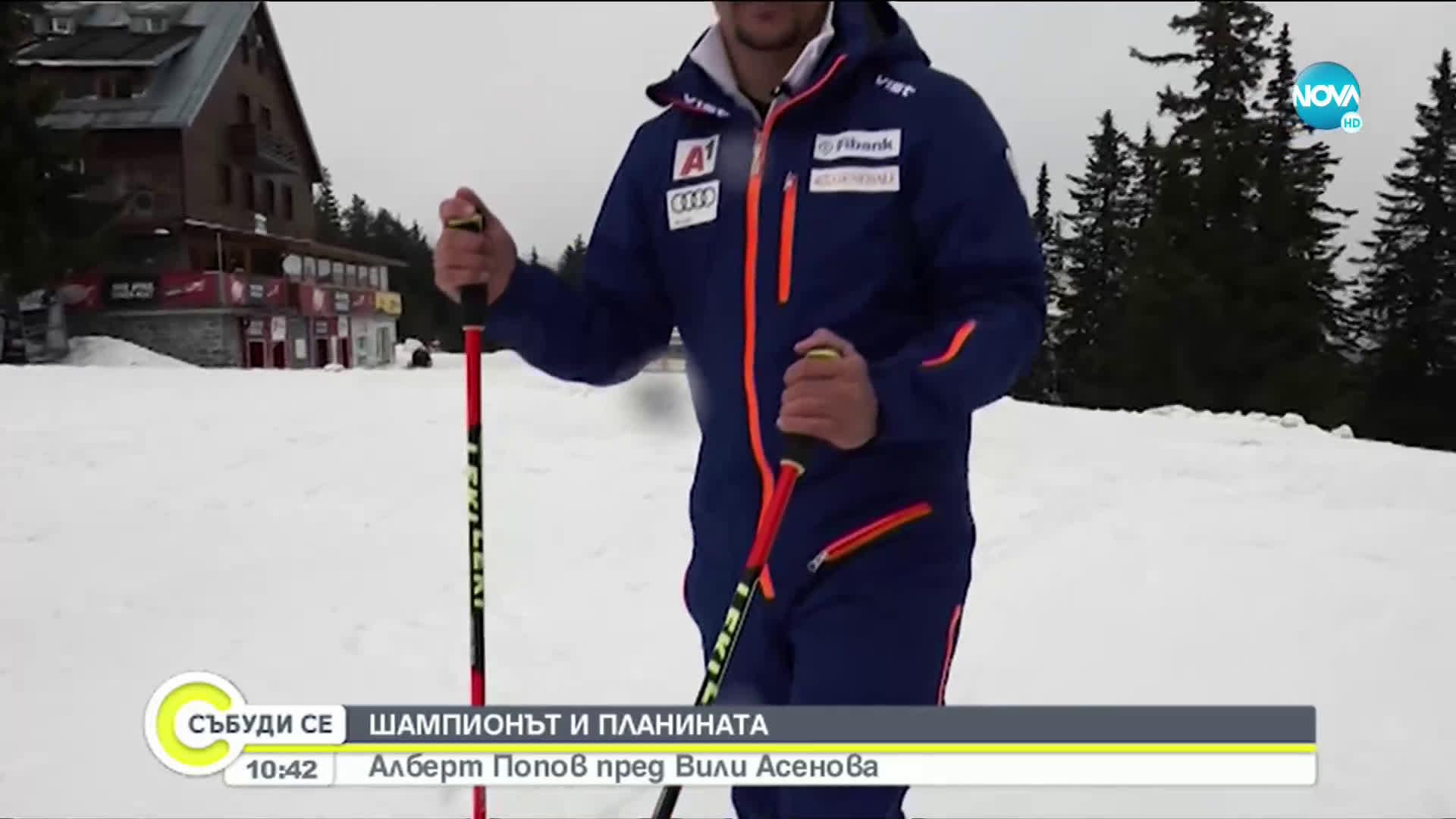 Алберт Попов: Шампионът и планината