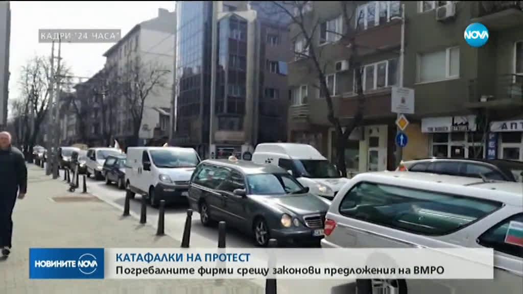 Организации в погребалния бранш протестират в София