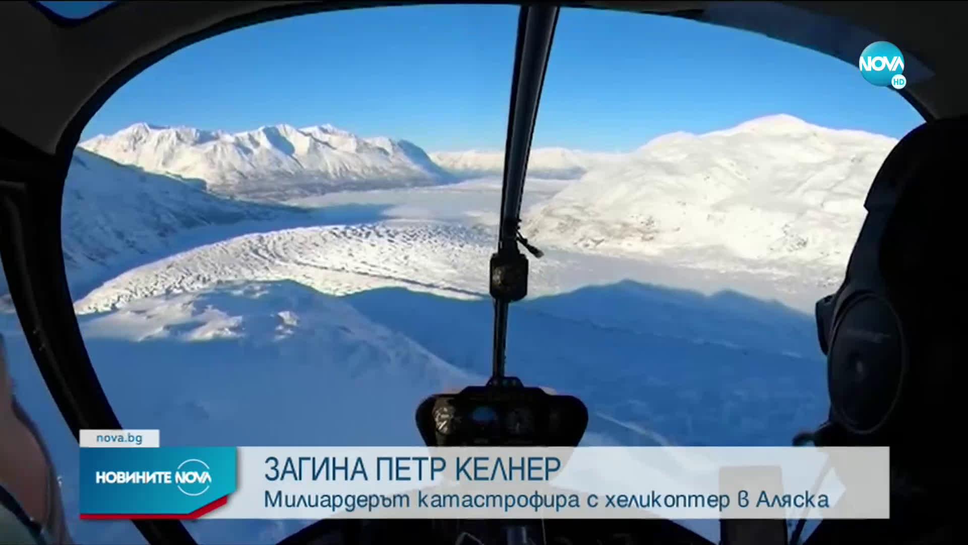 Чешкият милиардер Петр Келнер загина в катастрофа с хеликоптер