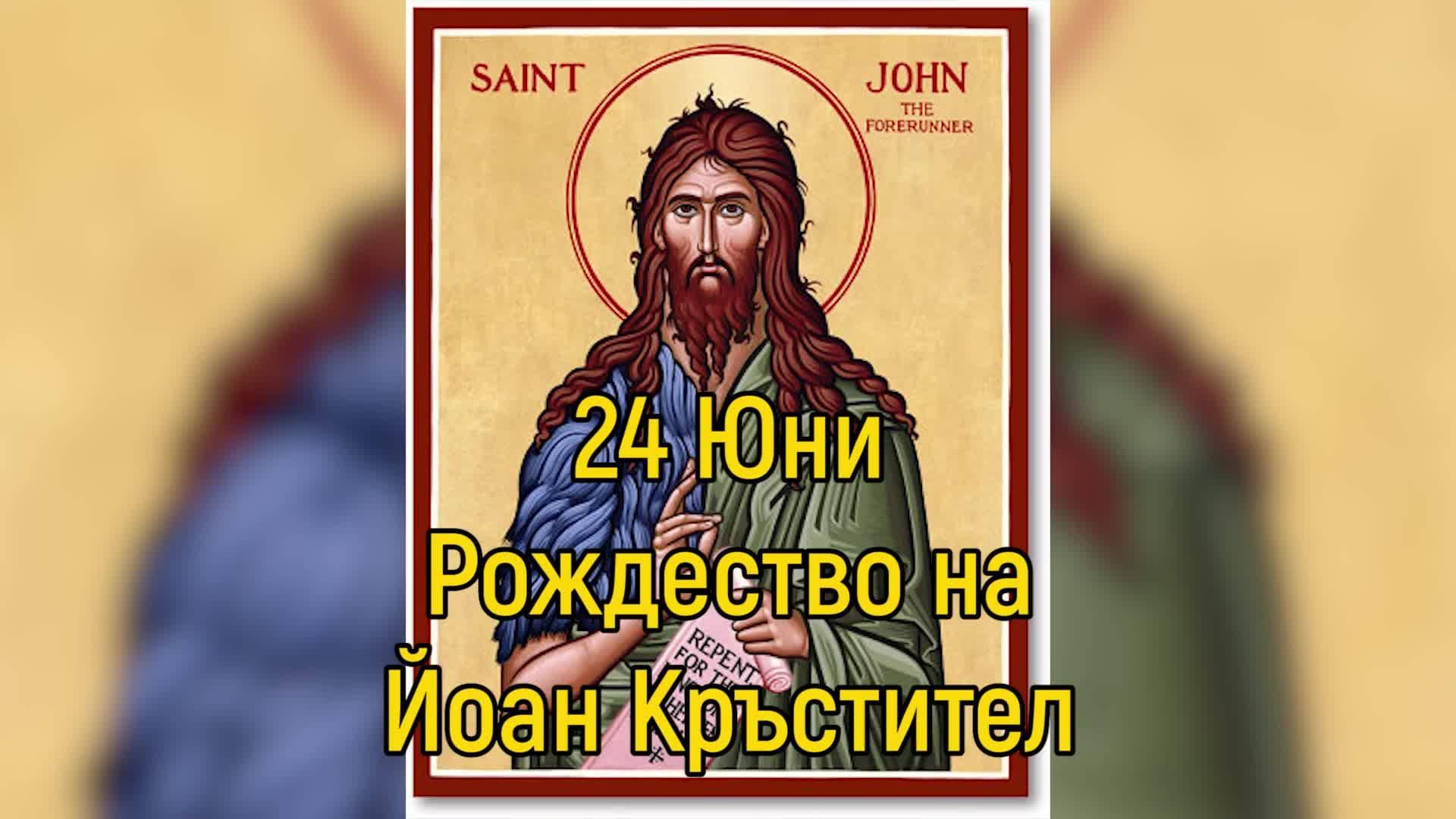 24 Юни - Рождество на Йоан Кръстител