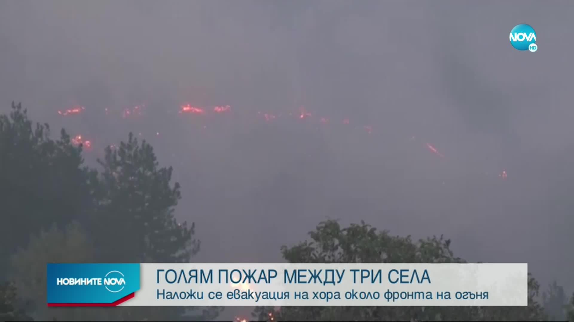 Разраства се пожарът край Кирково