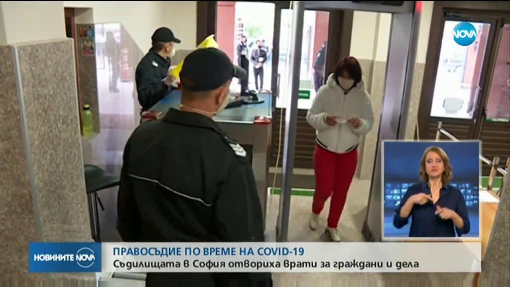 Опашки се извиха пред съдилищата в София
