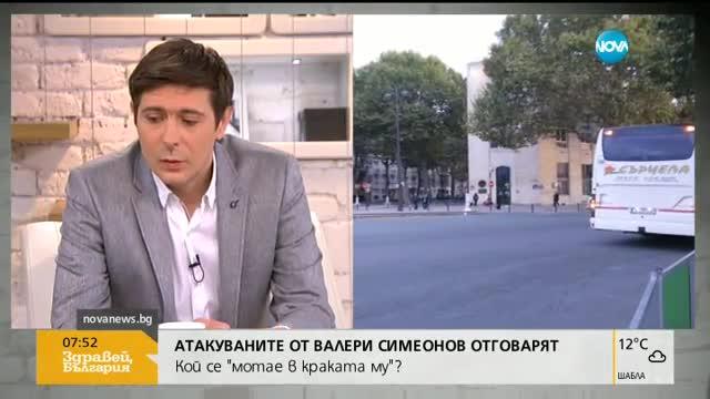 Атакуваните от Валери Симеонов отговарят