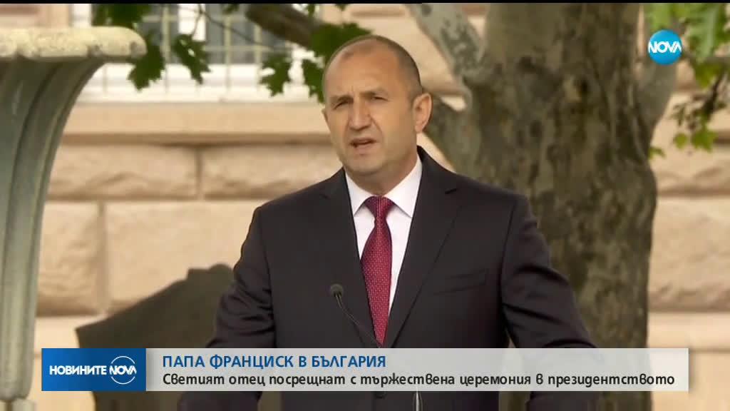 Румен Радев и папа Франциск произнесоха речи на площада пред Президентството
