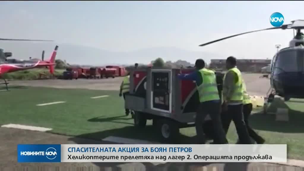 В ТЪРСЕНЕ НА БОЯН ПЕТРОВ: Хеликоптери успяха да стигнат до лагер 2