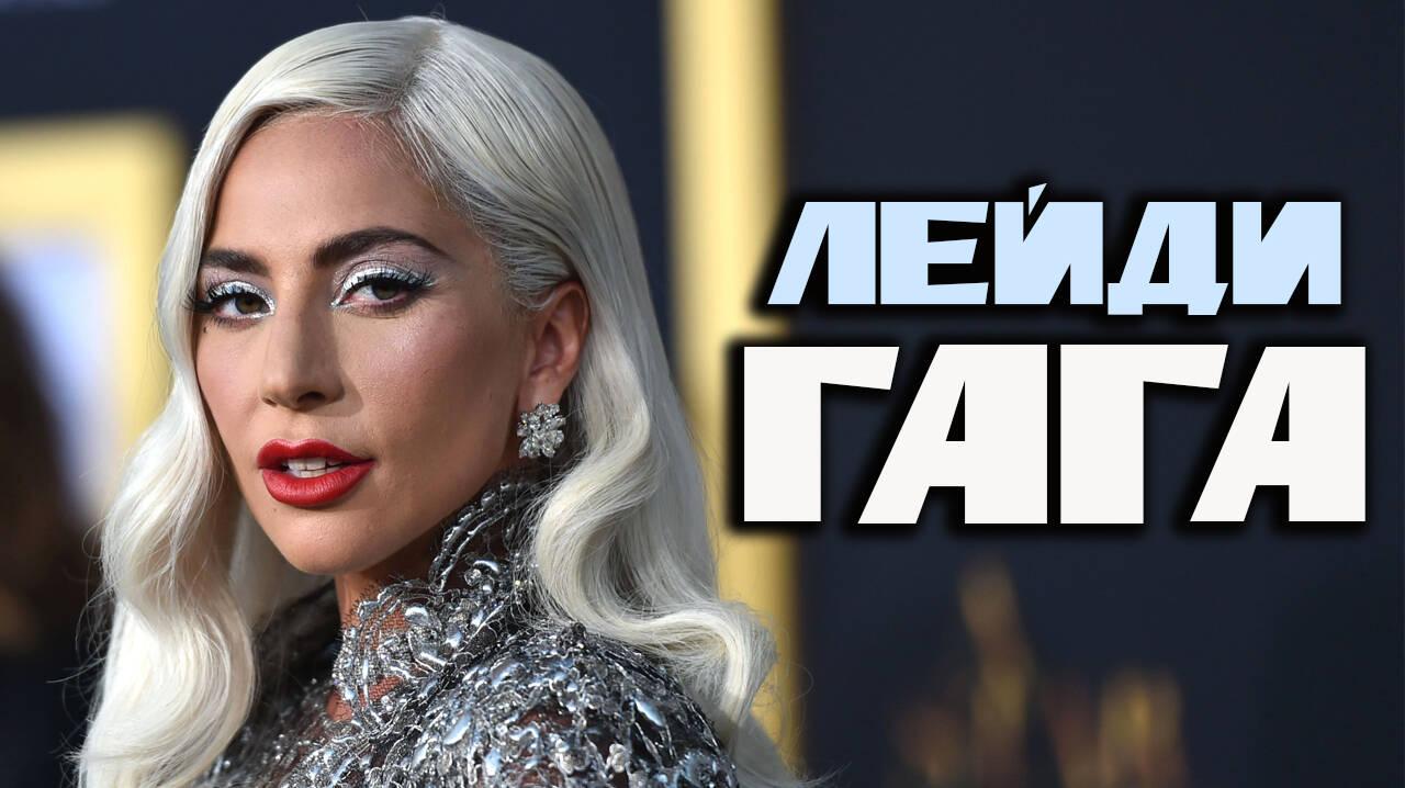 Лейди Гага - звездата, родена за музика
