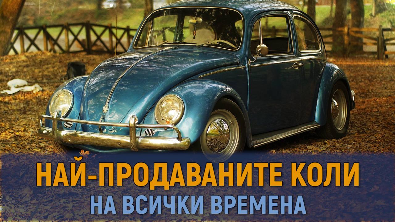 Най-продаваните коли на всички времена