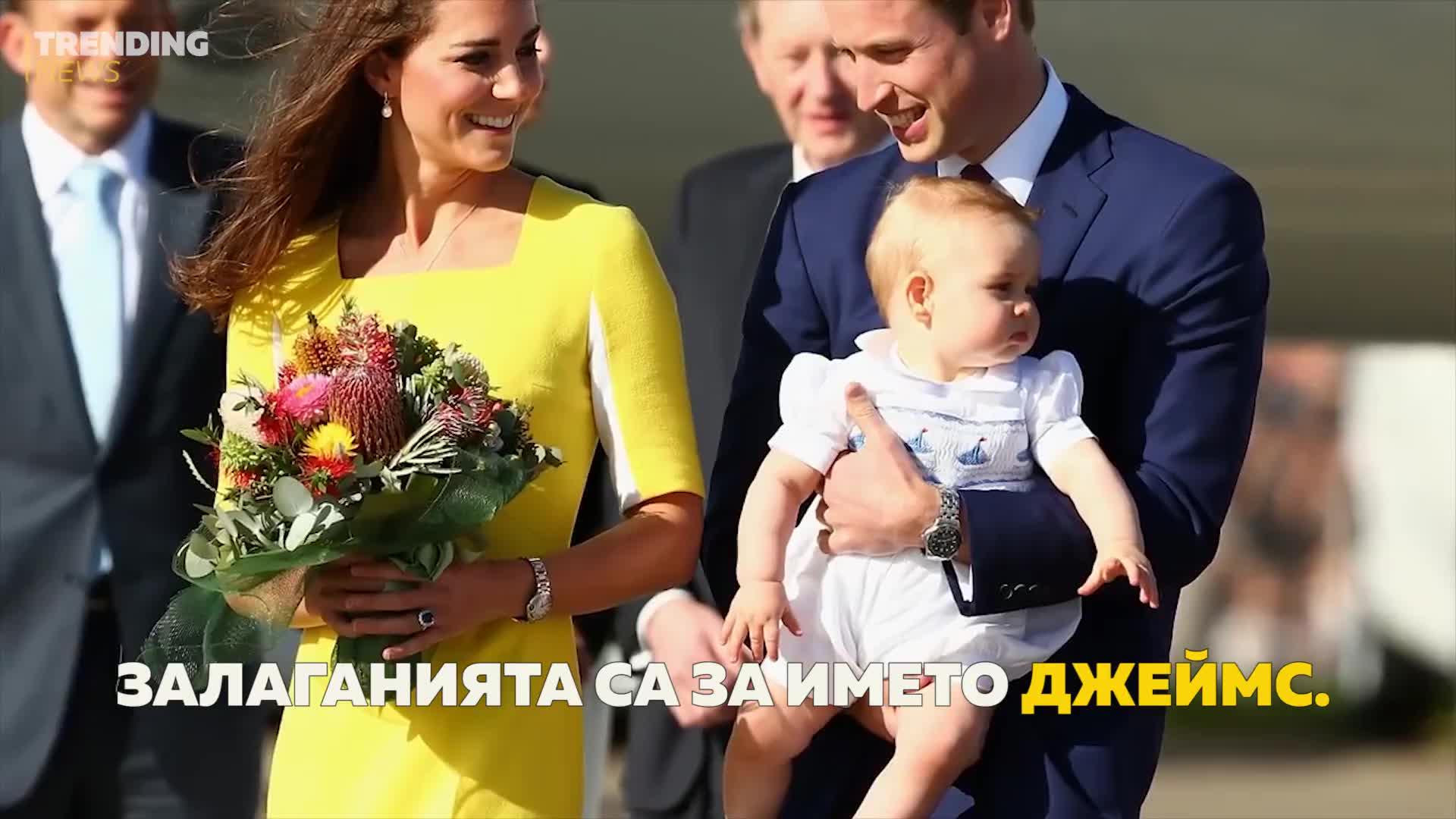 Херцогинята на Кенсингтън очаква трето дете