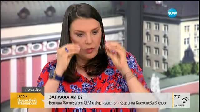 Бетина Жотева: Аз не виждам каква заплаха съм казала