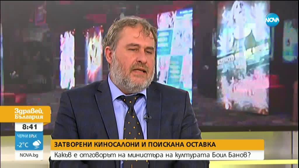 Боил Банов: Не сме решили спонтанно да забраним посещението на кина и театри