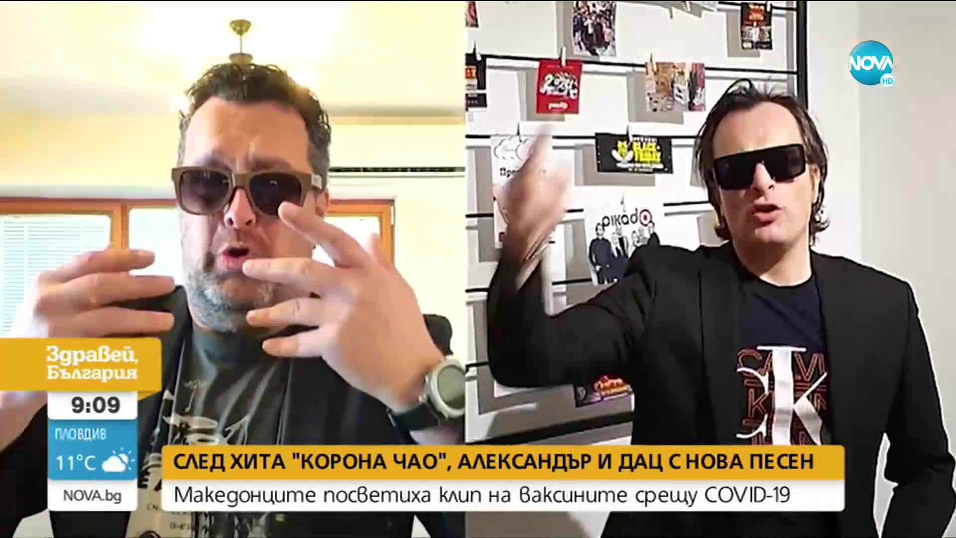 """СЛЕД ХИТА """"КОРОНА, ЧАО"""": Александър и Дац посветиха клип на ваксините"""