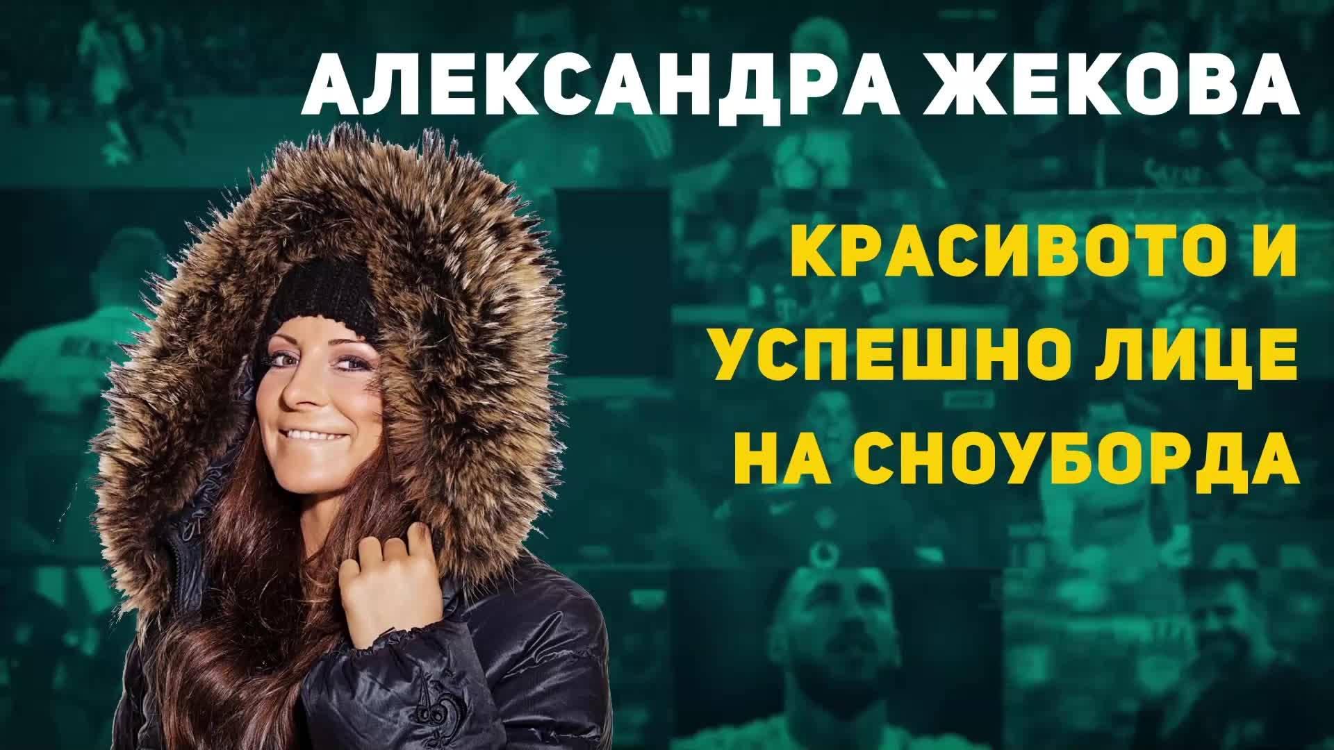 Александра Жекова - Красивото и успешно лице на сноуборда