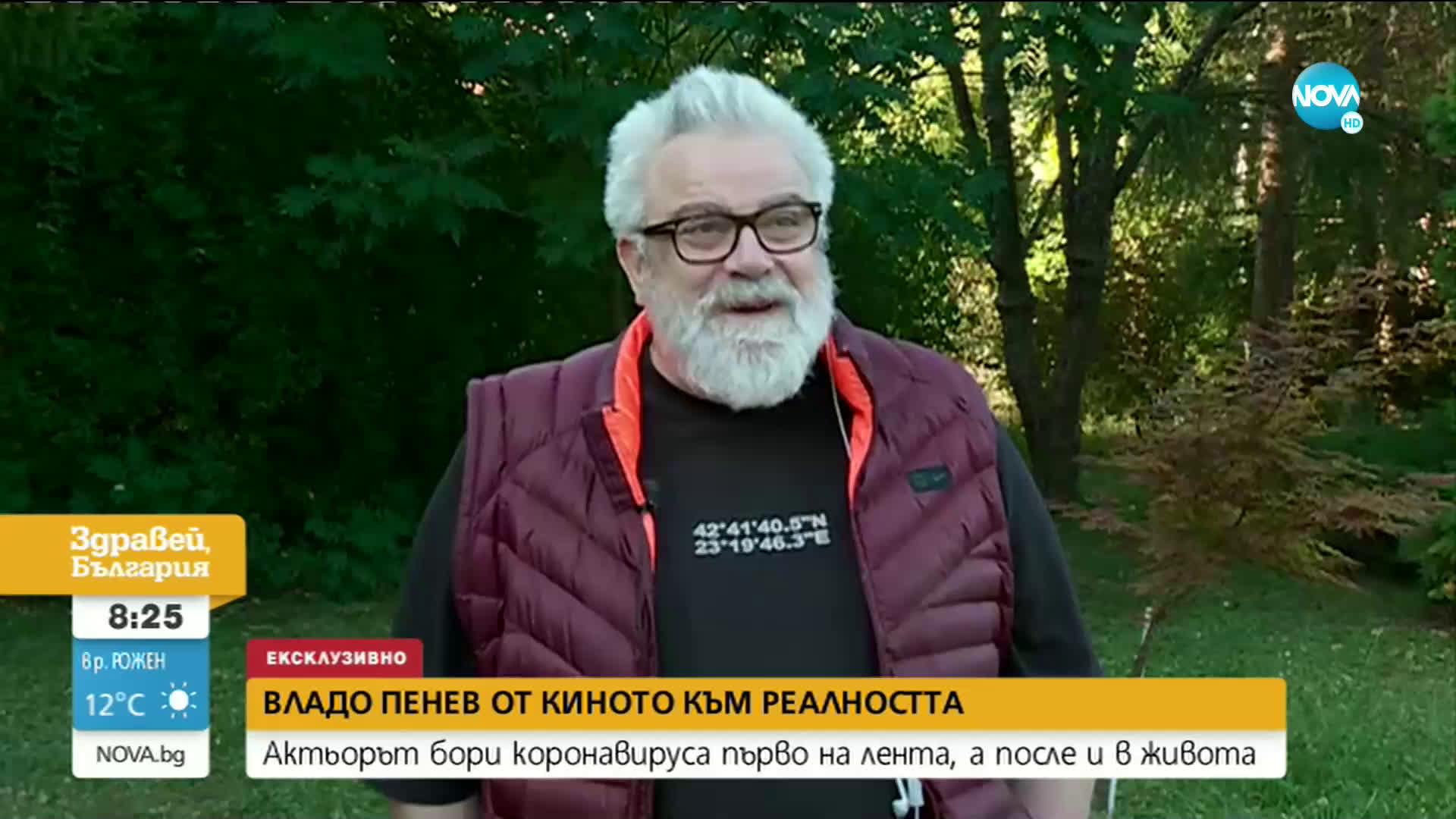 Актьорът Владо Пенев за коронавируса