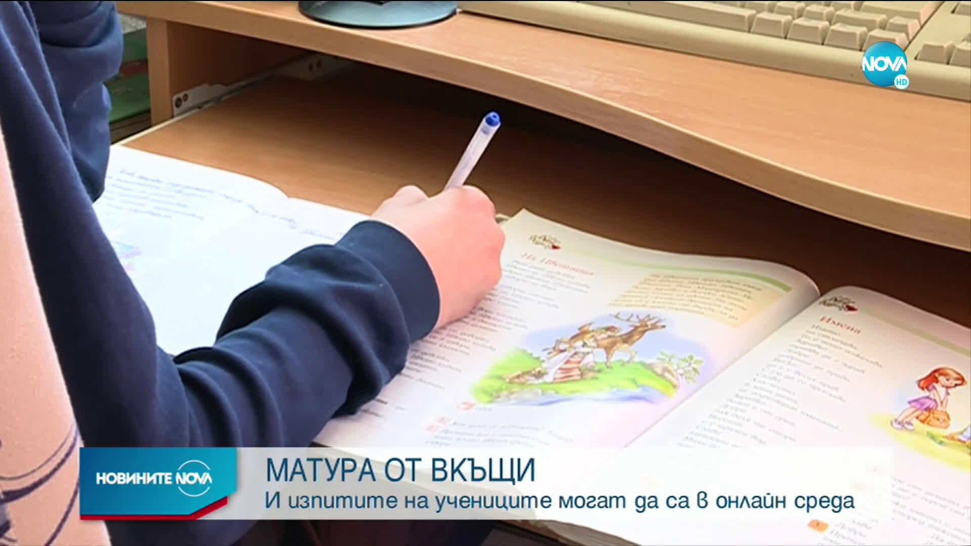 МАТУРА ОТ ВКЪЩИ: Обсъждат изпитите да се провеждат онлайн
