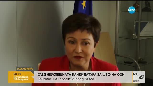 Георгиева специално за NOVA: Аз направих най-доброто, което беше възможно