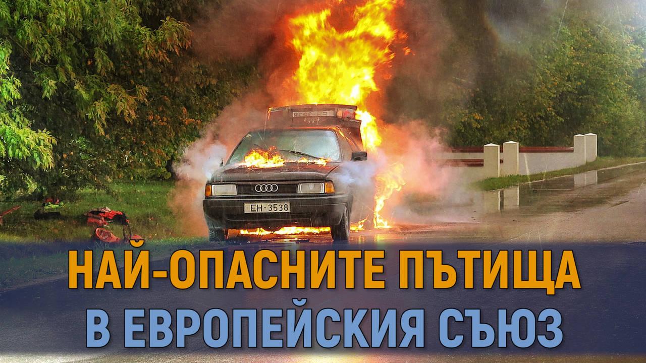Страните с най-опасни пътища в ЕС