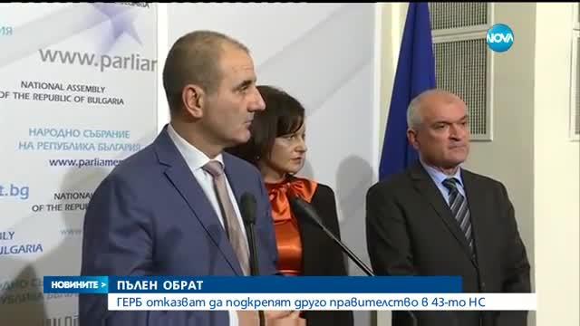 Цветанов: ГЕРБ няма да участва в съставянето на кабинет