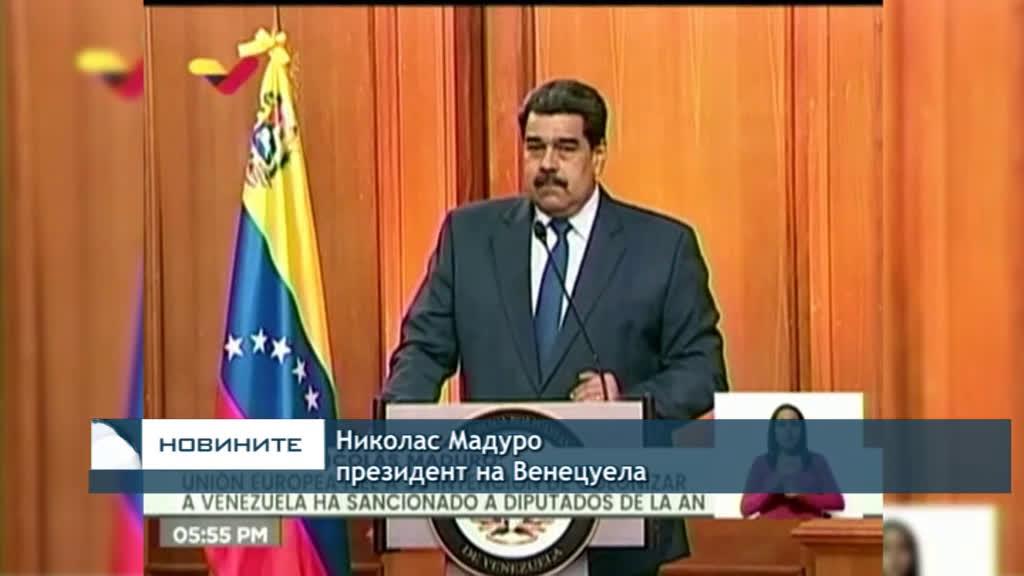 Венецуела даде срок от 72 часа на посланичката на ЕС да напусне страната