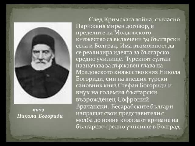 29 октомври - Ден на бесарабските българи