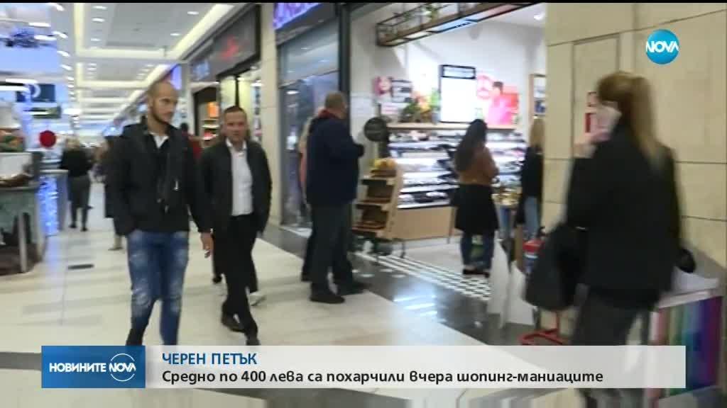 ЧЕРЕН ПЕТЪК: Клиентите са пазарували за средно по 400 лева