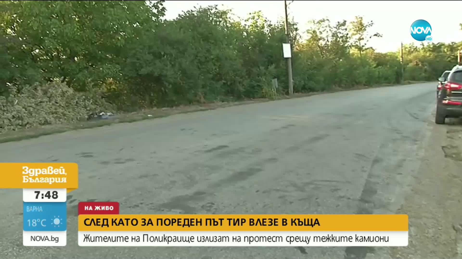 Протест в Поликраище, след като за пореден път ТИР влезе в къща