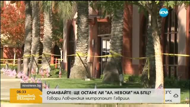 Стрелците от Сан Бернардито – отскоро радикализирани