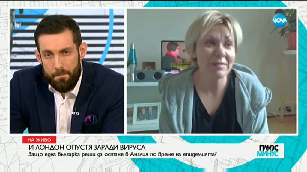 Защо българка избра да остане в Англия по време на пандемията? (ВИДЕО)